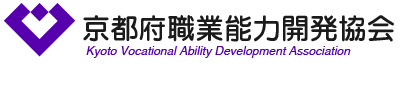京都府職業能力開発協会