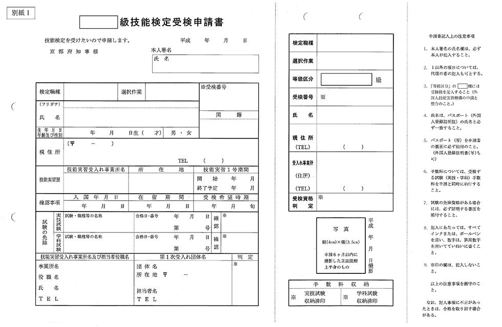 外国人技能実習生等向け技能検定...