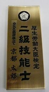 技能士カード・手帳・門標等のご...