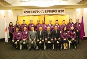 01_京都府選手団結団式