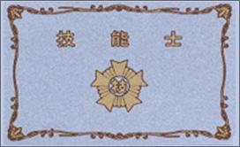 技能士カード(表)