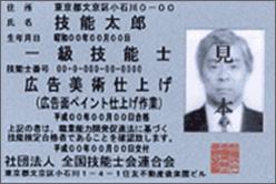 技能士カード(裏)