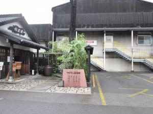 (マルキン醤油記念館)